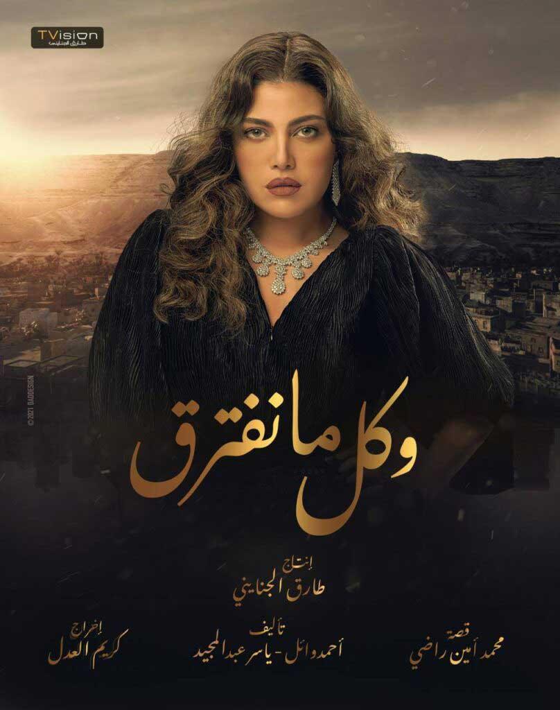 مسلسلات رمضان 2021 غزارة وتنو ع Al Yaqza Al Jadeeda